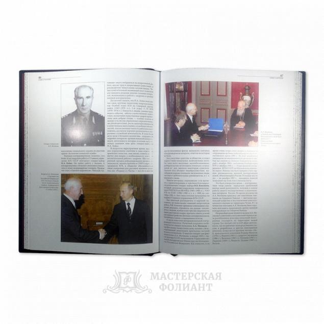 Редкое подарочное издание «Военная контрразведка» в кожаном переплете с цветными иллюстрациями