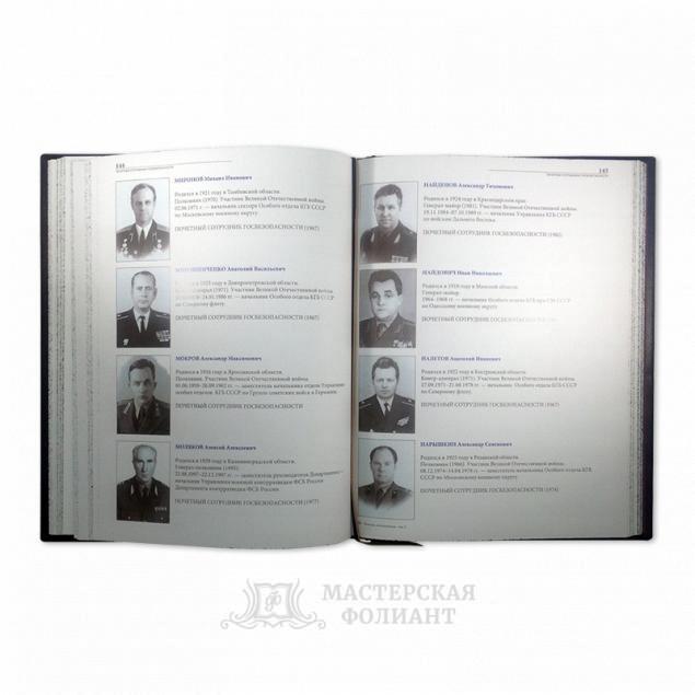 Редкое подарочное издание «Военная контрразведка» в кожаном переплете в раскрытом виде