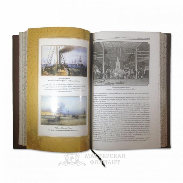 Воин Римский-Корсаков. Человек в океане. Дневник кругосветного путешествия. Разворот