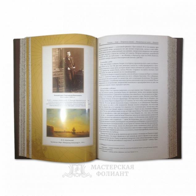 Воин Римский-Корсаков. Человек в океане. Дневник кругосветного путешествия. С иллюстрациями