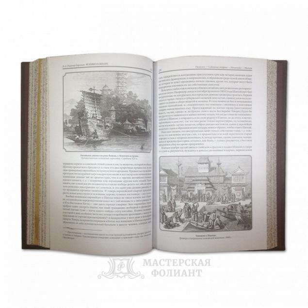 Воин Римский-Корсаков. Книга «Человек в океане» в кожаном переплете ручной работы