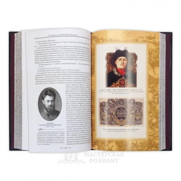 Книга «Врангель», цветные иллюстрации