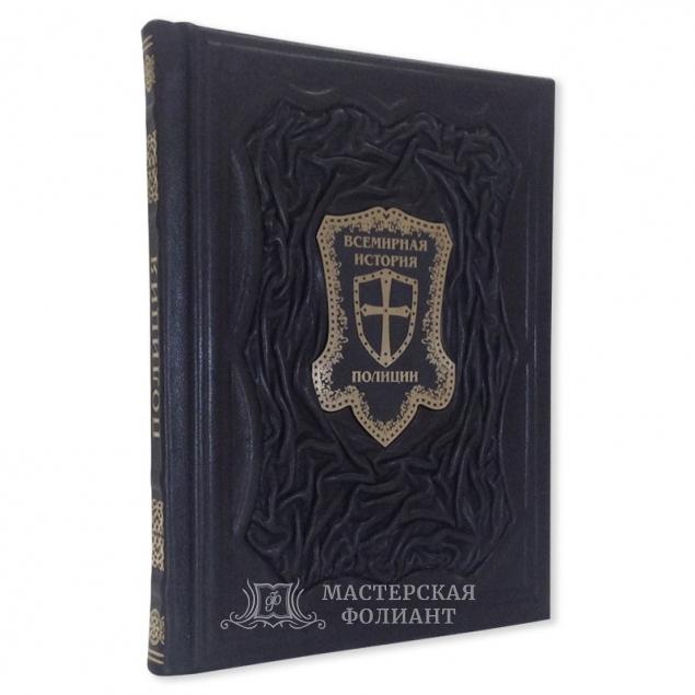 """Подарочная книга """"Всемирная история полиции""""."""