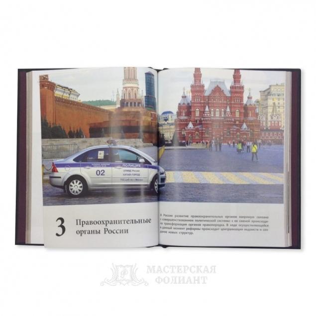 """Подарочная книга """"Всемирная история полиции"""". С цветными иллюстрациями"""