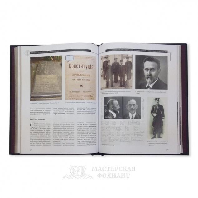 """Подарочная книга """"Всемирная история полиции"""". С иллюстрациями"""