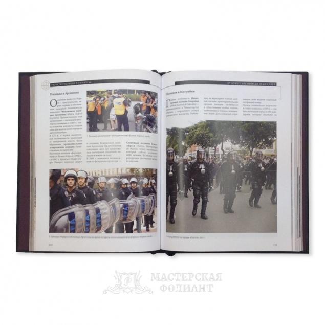 """Подарочная книга """"Всемирная история полиции"""". С фотоматериалами"""