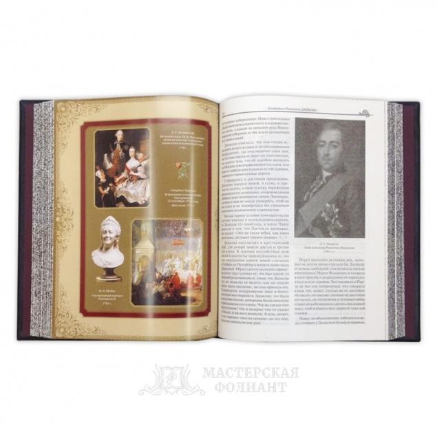 Книга «Знаменитые женщины России», с цветными вставками