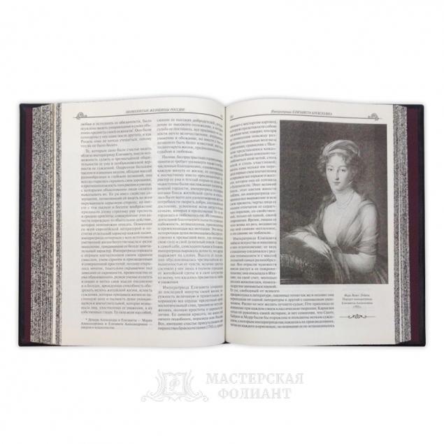 Книга «Знаменитые женщины России», вид на раскрытую книгу