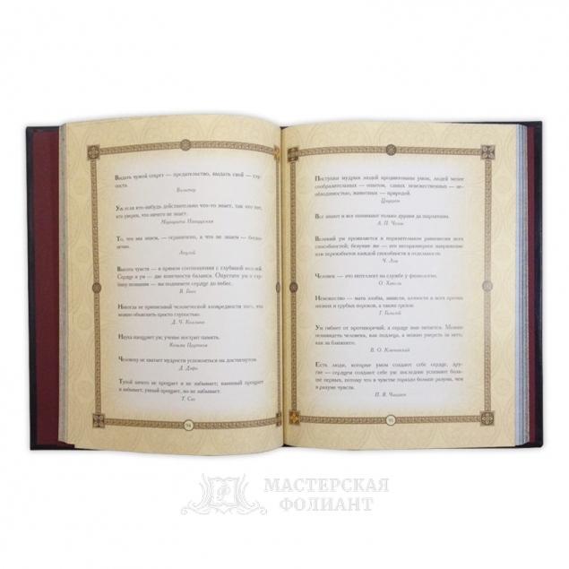 «Золотая Коллекция Афоризмов», в раскрытом виде