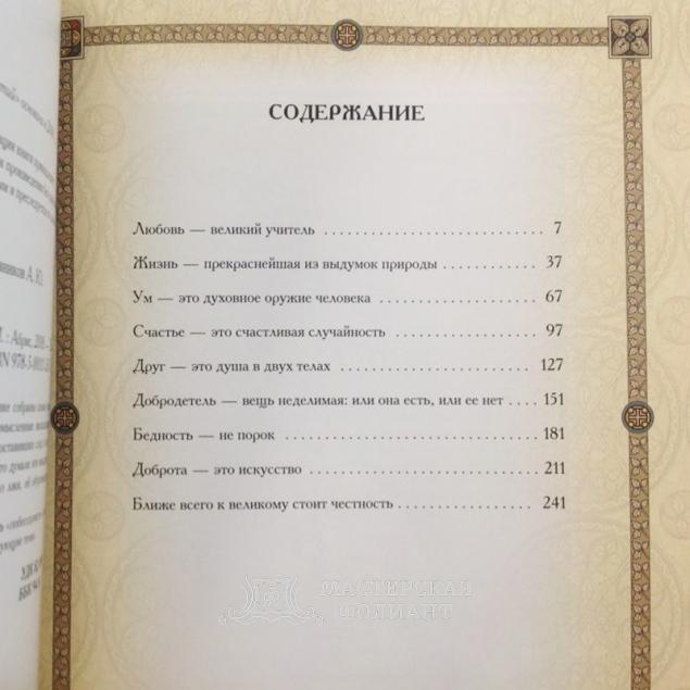 «Золотая Коллекция Афоризмов». Содержание
